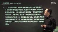 政法干警文综视频(京佳网校)-政治视频01