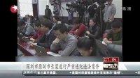 2013年中纪委立案检查31名中管干部 [超清版]