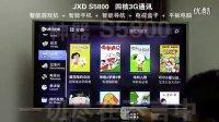 视频: 神器 S5800 四核3G通讯游戏机 金星JXD OK 高清