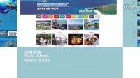 2014青岛新闻网宣传片