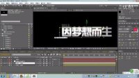 【Mc-晓意】AE视频制作教程(AE源码2)
