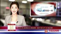 正太资讯:中移动未来或推88元4G套餐 3G手机也可办4G套餐