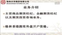 视频: 桂林市八里街期货开户(格林大华期货)江经理QQ:445779484