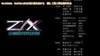 149 Z/X IGNITIO ED