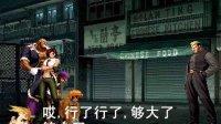 【FLASH动画】功夫VS拳皇高清