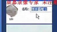 2014.1.16温柔一剑老师PS基础第14课录像
