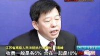 """法治集结号 2014 司法拍卖开门红:法院变身""""淘宝店主"""" 140117"""