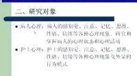 护理心理学01 西安交大_(new)