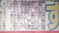 140120 おはよう朝日です JUKEBOX大阪 関ジャニ∞