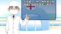巴酷漫FLASH动画短片--健康素养66条