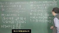 视频: 2013文登数学高数强化75 QQ 2322941982 QQ 2322941982