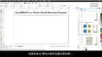 CorelDRAW X6 Basics - 簡體中文