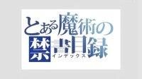 【ost(歌)精选集】セラフィム -  魔法禁书目录第二季