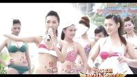 2011长隆比基尼小姐大赛连载4 选拔赛第4场 玩转清凉激情之夏!