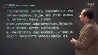 政法干警文综视频(京佳网校)-地理视频05