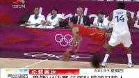篮球1/4决赛 法国队输球又输人 晨光新视界 120808