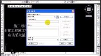 金达网_AutoCAD视频教程_5.3.4 拼写检查