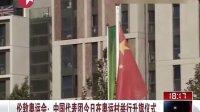 新华社:伦敦奥运会——中国代表团今日在奥运村举行升旗仪式