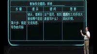 """高考满分作文议论文 袁氏""""模""""法作文,巧夺高分"""