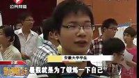 """暑期""""临时工""""招聘会安徽大学火爆上演"""