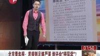 """北京青年报:若规则足够严谨 谁还会""""拼同学"""""""