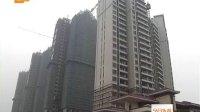 4月 70个大中城市逾六成一手房价格下跌  5月21日 新闻第一街  广东电视台 房产频道