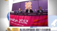 奥运:羽球让球事件最新进展  羽联拟于11月讨论规则问题[说天下]