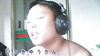 野人龙飞—翻唱《一休的歌》日语版