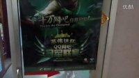 视频: 英雄联盟QQ网吧冠军联赛青州赛点视频2