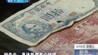 民国钱币不能兑换 但可在收藏市场交易 120807 零距离