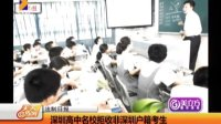 深圳高中名校拒收非深圳户籍考生 天天晒网 120709