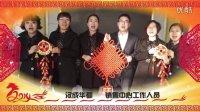 视频: 恋家网:2014东西南北大拜年——汉成华都