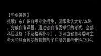 广东广州自考大专本科专业招生