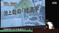 2011 1225 BS-J 池上彰のやさしい経済学  9【経済政策と金融政策~日米が直面した財.f