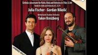 【专辑】朱莉娅·费舍尔 Julia.Fischer 莫扎特交响及小提琴协奏曲 CD3