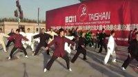 首届中国泰山国际太极拳交流大赛