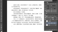 photoshop教程CS6专家讲堂-段落的设置