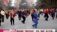 """神州遍吹""""最炫民族风"""" 百搭""""神曲""""当之无愧"""
