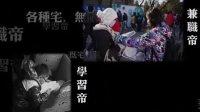 """哈尔滨德强商务学院工商管理系2012年""""少年梦,鹰隼展翼""""社会实践报告会开场展示视频"""