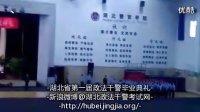 湖北省第一届政法干警毕业典礼湖北政法干警考试网