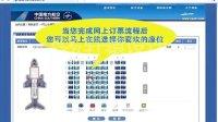 南方航空网上值机宣传广告  深圳flash制作  深圳动画制作公司