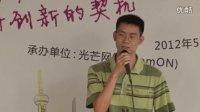 视频: 沙龙北京-中国移动互联网基地合作运营项目经理赖燕燕