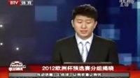 视频: 2012欧洲杯预选赛分组揭晓_new
