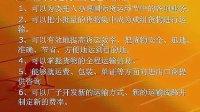 视频: 国际货运代理实务02上海交大 (QQ398303240完整一套在空间专辑里)