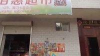 霸州青雨2012年洛克门头包装-佳百惠超市