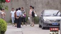 备用轮胎频遭盗窃  上海大众暂无说法[看东方]