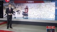 广州市交委:将实行非本市籍载客车辆限行措施[东方夜新闻]