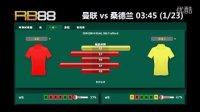 RB88 公主报报 每日体育精选贴士 - 20140122