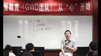 管卫东讲GMAT IR课程
