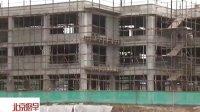 北京市最大规模公租房居住区即将竣工